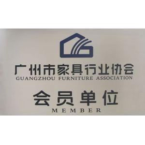 广州家具行业协会会员单位